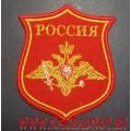 Шеврон Сухопутных войск России нового образца (красный фон)