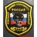 Шеврон Отдельная дивизия оперативного назначения ВВ МВД