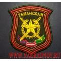 Нарукавный знак военнослужащих Таманской дивизии