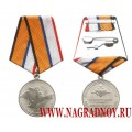 Медаль Министерства обороны За возвращение Крыма