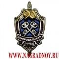 Нагрудный знак 90 лет Шифровальной службе ФСБ России