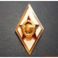 Нагрудный знак выпускника Военной академии СССР
