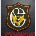 Нарукавный знак военнослужащих спецназа ГШ ВС РФ Сенеж