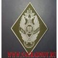 Нарукавный знак Голицинского пограничного института ФСБ России для постоянного и переменного состава
