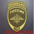 Жаккардовый нарукавный знак сотрудников полиции МВД для полевой формы
