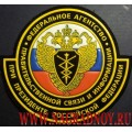 Шеврон ФАПСИ при Президенте РФ