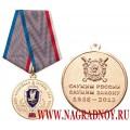 Медаль 75 лет Охранно-конвойной службе МВД России