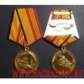 Медаль Министерства обороны За участие в параде