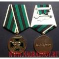 Медаль ЖДВ За доблесть 2 степени