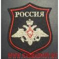 Шеврон Министерство обороны России (для шинели)