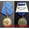 Медаль МВД России За трудовую доблесть