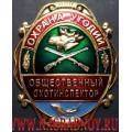Нагрудный знак ОХРАНА УГОДИЙ Общественный охотинспектор