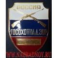 Нагрудный знак Госохотнадзор России