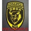 Шеврон ОМОН Зубр желтая нить