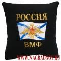 """Подушка с вышивкой """"РОССИЯ ВМФ"""""""