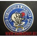 Нашивка с термоклеем 25 полетов в Арктике  Авиация ФПС России