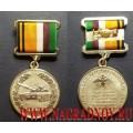 Знак отличия За образцовую эксплуатацию бронетанковой техники и вооружения