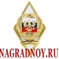 Нагрудный знак выпускника РАГС при Президенте РФ