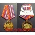 Медаль 70 лет Тегеранской конференции