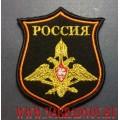 Шеврон Генштаба России для кителя или шинели черного цвета