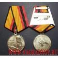 Медаль Министерства обороны Михаил Калашников