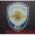 Шеврон жаккардовый сотрудников следственных подразделений МВД для рубашки голубого цвета