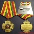 Медаль 10 лет МККК имени М. А. Шолохова