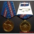 Медаль 100 лет Кинологическим подразделениям МВД России