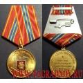 Медаль 15 лет Кадетскому образованию