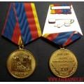 Медаль 20 лет полку ППС города Воронеж