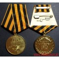 Медаль 200 лет Георгиевскому кресту