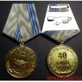 Медаль 25 лет вывода Советских войск из Афганистана