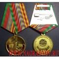 Медаль 30 лет Минскому ВВПОУ