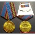 Медаль 40 лет Подразделениям лицензионно-разрешительной работы МВД России