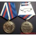 Медаль 60 лет Вневедомственной охране МВД России