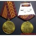 Медаль 70 лет битве под Москвой