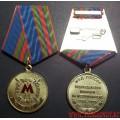 Медаль МВД России 75 лет подразделениям милиции на метрополитене