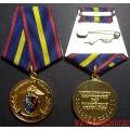 Медаль 95 лет Уголовному розыску МВД Росси