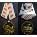 Медаль В память о службе в Военно-морском флоте