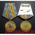 Юбилейная медаль В память 25-летия окончания боевых действий в Афганистане