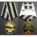 Медаль Броня крепка и танки наши быстры