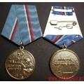 Медаль Десантное братство