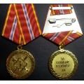 Медаль ФСИН России За отличие в службе 1 степени