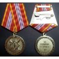 Медаль ФСИН России За отличие в службе 2 степени