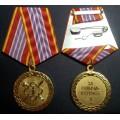 Медаль ФСИН России За отличие в службе 3 степени