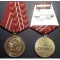 Медаль ГФС России За службу 2 степени