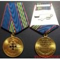 Медаль ГУ МВД России по г. Москве 85 лет Службе участковых уполномоченных 3 степени