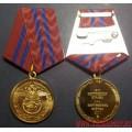 Медаль МВД России 200 лет Внутренним войскам