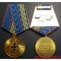 Медаль МВД России 85 лет службе УУМ