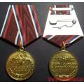 Медаль МВД России 95 лет полиции России